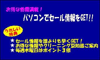 お得情報?.JPG