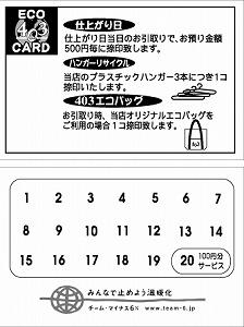 エコカード .jpg