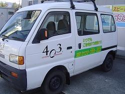 デリバリー2号車.jpg