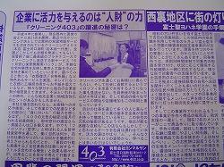 ニュースCS1月1日掲載記事.jpg