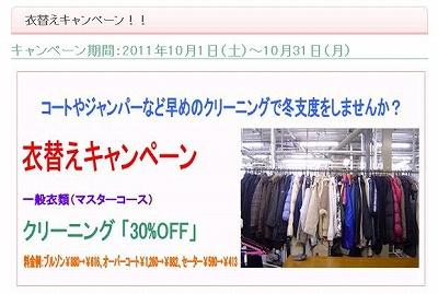 ネットで洗濯.COM衣替えキャンペーン.jpg