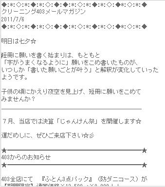 パソコン版メルマガ.JPG