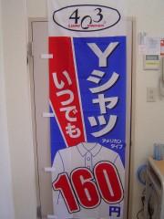 ワイシャツいつでも160円です.jpg