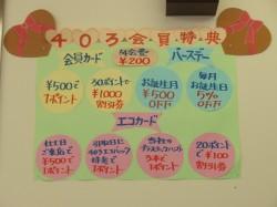 上吉田店ディスプレイ5.jpg
