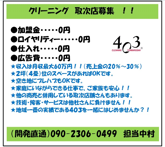 取次店トピ.jpg