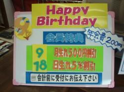 富士見町店ディスプレイ3.jpg