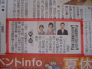 山梨日日新聞1.jpg