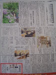 山梨日日新聞2.jpg