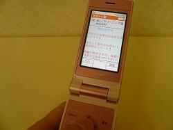 携帯メルマガ.jpg