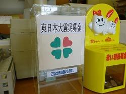 東日本募金箱1.jpg
