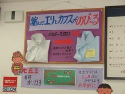 田野倉店ディスプレイ1.jpg