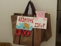 田野倉店ディスプレイ2.jpg