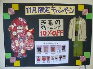 着物キャンペーン  1.jpg