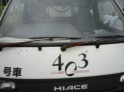 集配車11.jpg