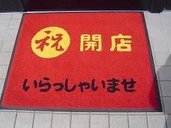 イッツモアOPEN6.jpg
