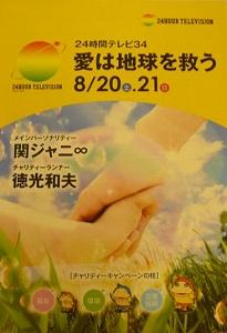 24時間テレビ 1.jpg