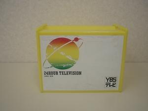 24時間テレビ 2.jpg