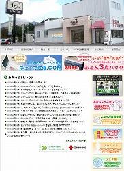 403オフィシャル.jpg