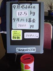 403ボランティア活動.jpg