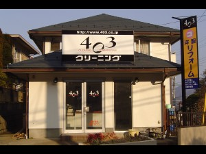四季の丘店