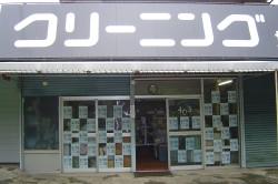 旭ケ丘店・外観1