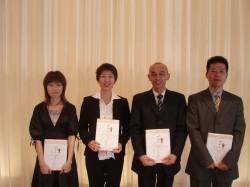 4名の表彰者