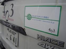 エコ集配車