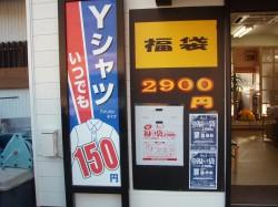 赤坂店ディスプレイ