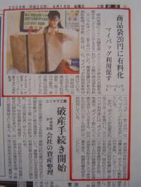 4/18山日新聞エコバッグ掲載記事
