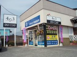 田原店オープン