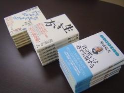 稲盛和夫氏書籍