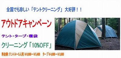 tentキャンペーン.jpg