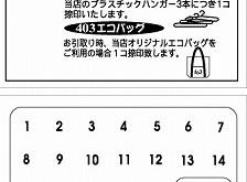 クリーニング403 ハンガーリサイクルで 「エコポイント」GET!!