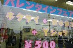 クリーニング403 バレンタインキャンペーン開催中!!