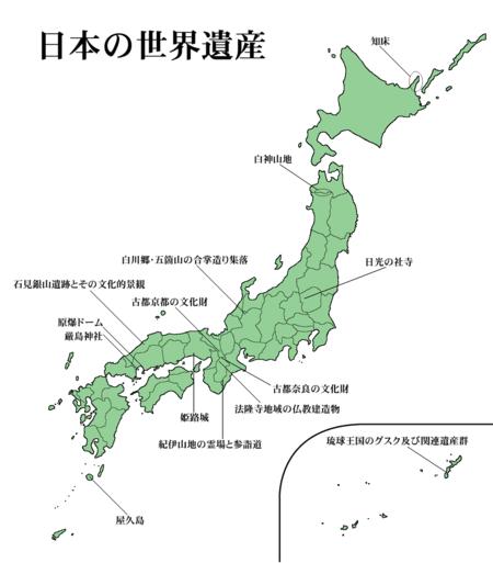 450px-World_Heritage_Site_in_Japan(ja)