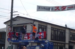 速報です! 富士登山競走、先ほどスタートを切りました!!