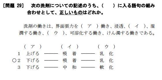 cleaning master  クリーニング師試験 勉強方法 -学科対策- %tag