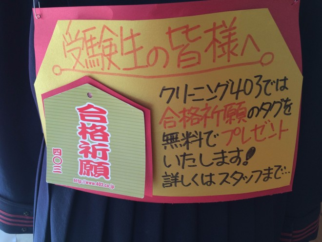 cleaning event netdesentaku  センター試験あとX日!合格祈願をゲットしたか!? %tag