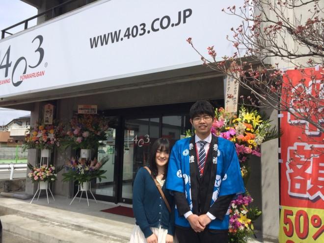 news  ただいま、甲府2号店の城東店、オープンいたしました。 %tag