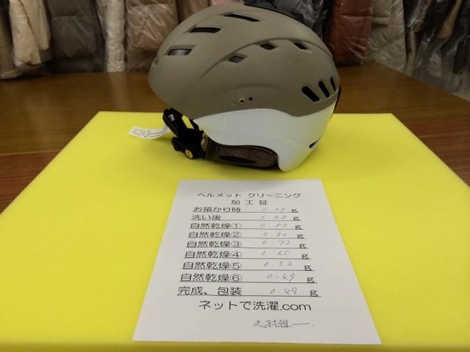 netdesentaku  スノーボード用ヘルメットも宅配クリーニングのネットで洗濯.com %tag
