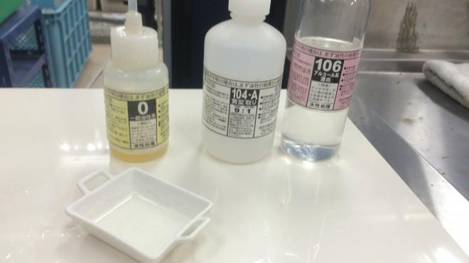 cleaning  インクのシミ抜き方法 %tag