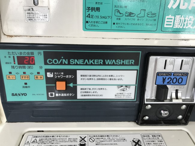 coin laundry  スニーカーコインランドリーの使い方とその効果は!? %tag