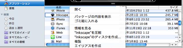 inkscape  セールチラシを作ろう!Mac版 Inkscapeのダウンロード方法とハマったところ %tag