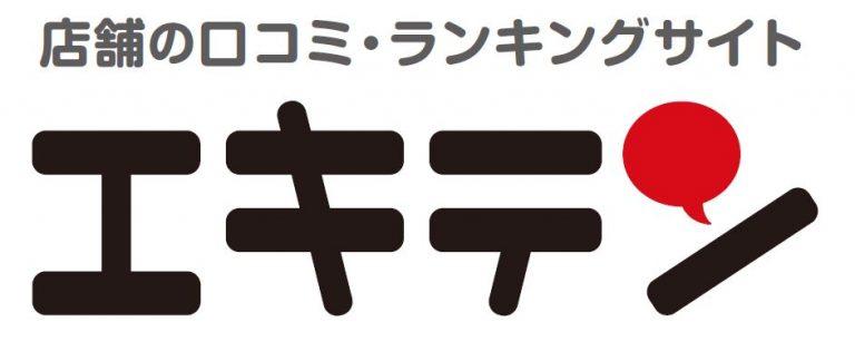 ekiten_logo