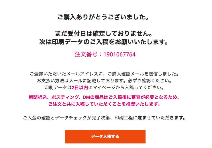スクリーンショット(2019-01-06 11.06.00)